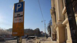 Как проверить штрафы за парковку в перми