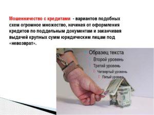 Обман при оформлении кредита ложная информация
