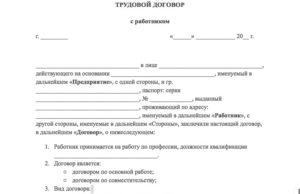 Трудовой договор с надомным работником образец 2020