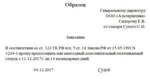 Заявление на чернобыльский отпуск образец 2020