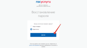 Как открепить снилс на госс услуг если не помнишь пароль