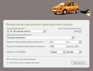 Как распечатать транспортный налог на машину по фамилии владельца