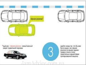 Парковка задним ходом видео уроки для начинающих схемы