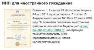 Что дает инн в россии гражданину белоруссии