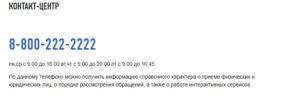 Горячая линия налоговой службы московской области круглосуточно