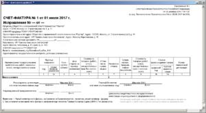 Идентификационный код закупки в счет фактуре