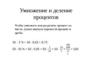 Как поделить процент на число