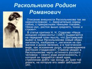 Описание внешности раскольникова в 1 гоавн