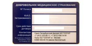 Добровольное медицинское страхование для физических лиц согаз