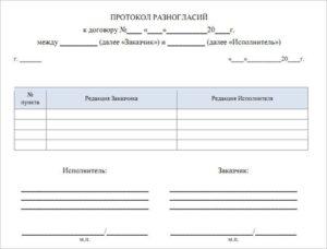 Как оформлять протокол разногласия по акту проверки