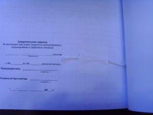 Какие журналы должны быть в организации прошнурованы и опечатаны