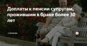 Доплата супругам прожившим в браке 30 лет