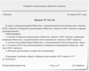 Перевод главного бухгалтера другой организации при реорганизации