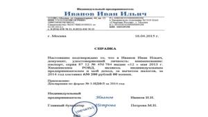 Справка о доходах ип при патенте для путинских пособий