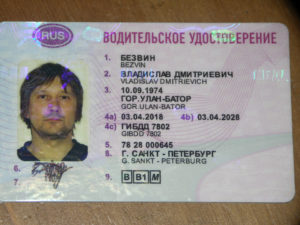 Где поменять права в ульяновске