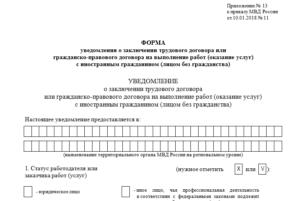 Какие документы необходимо подать при увольнении иностранного гражданина