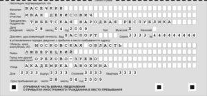 Как заполнить бланк временной регистрации иностранного гражданина