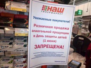 День защиты детей запрет на продажу алкоголя москва