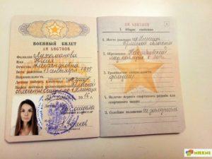 Военный билет после колледжа девушке
