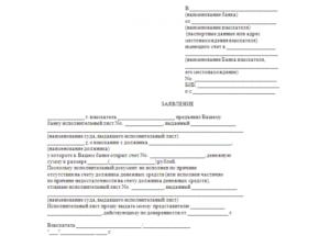 Заявление в сбербанк на исполнение исполнительного листа образец