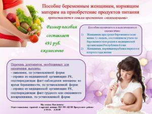 Выплаты кормящим матерям пермь