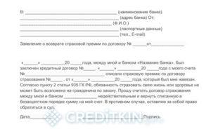 Заявление на отказ от договора страхования в русфинанс банке