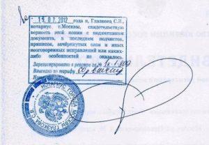 Какие копии документов заверяются нотариально