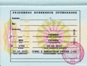 Как продлить проживание в россии гражданам украины 2020 году