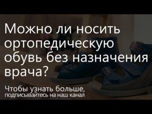 Можно ли поменять ортопедическую обувь в магазине