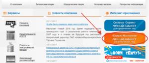 Энергосбыт узнать задолженность по лицевому счету новосибирск