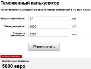 Сколько стоит растаможить авто из абхазии в россии