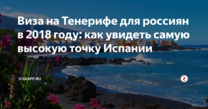 Виза на канарские острова для россиян 2020
