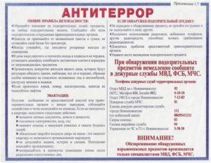 Инструкция по антитеррору в доу для сотрудников