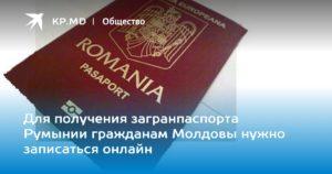 Нужен загранпаспорт в молдавию