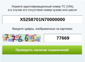 Как проверить по номеру прицепа на запрет регистрационных действий