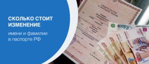 Сколько стоит сменить имя и фамилию в россии