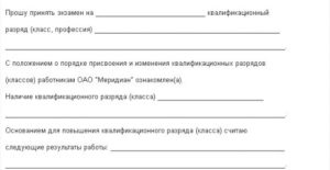 Заявление на повышение категории инженера