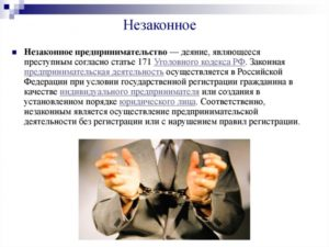 Ук рф фиктивное предпринимательство