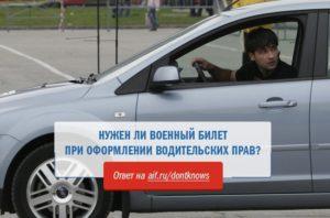 Нужен ли военный билет для замены водительских прав 2020