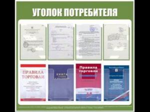 Какие документы должны быть в магазине розничной торговли