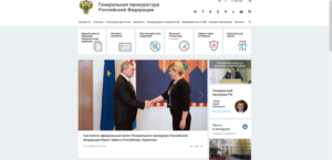 Горячая линия прокуратура города москвы
