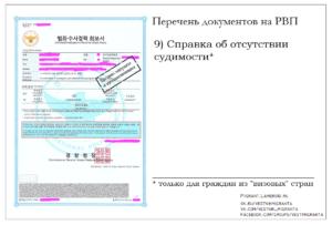 Документы для рвп граждан азербайджана 2020 по браку