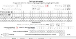 Отчет енвд для ип при закрытии торговой точки код периода