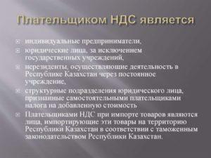 Плательщики ндс статья нк рф