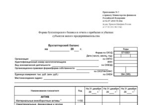 Формы бухгалтерской отчетности для малых предприятий 2016