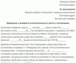 Заявление в сбербанк о принятии исполнительного листа образец