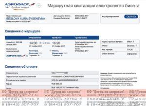Как проверить покупал ли человек билет на самолет