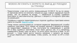Выезд в абхазию с долгами и запретом