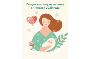 Пособия на питание беременным в 2020 году пенза