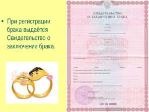 Свидетельство о заключении брака бланк пустой